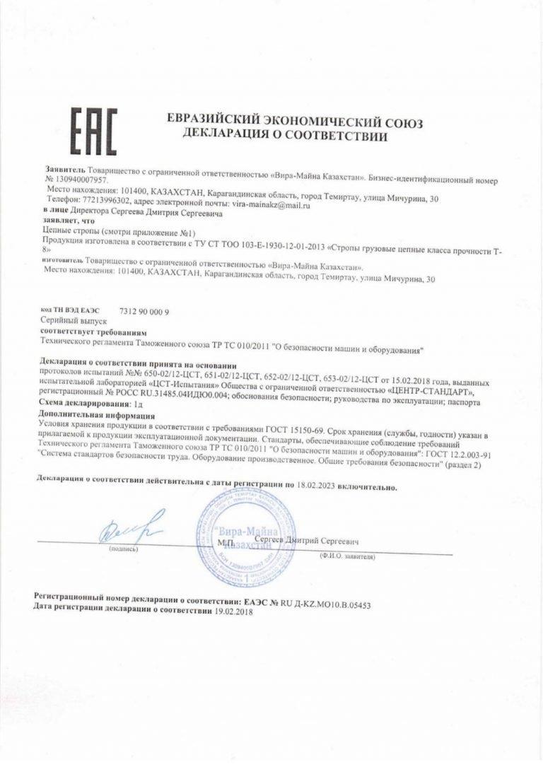 declaraciya-cootv-cepnye-strop-07-2018-1