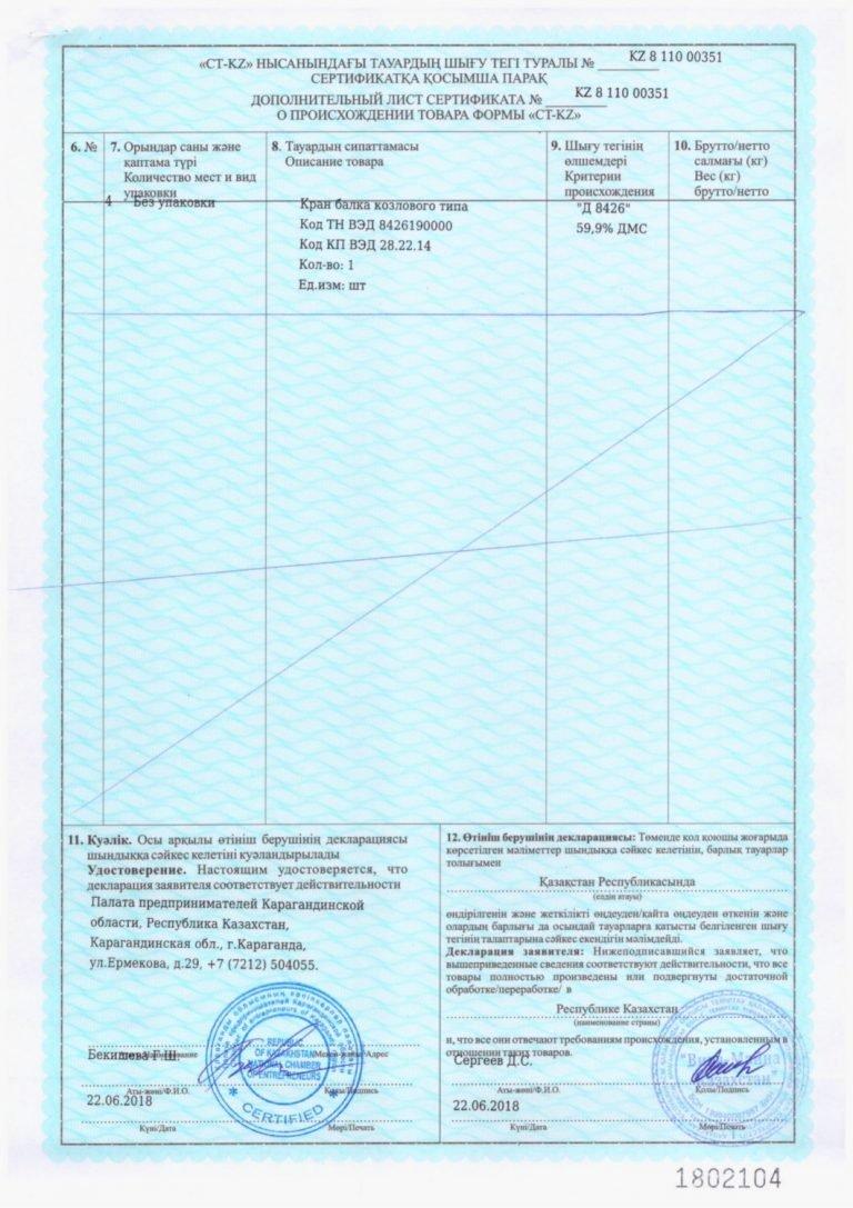 declaraciya-cootv-cran-balki-07-2018-2