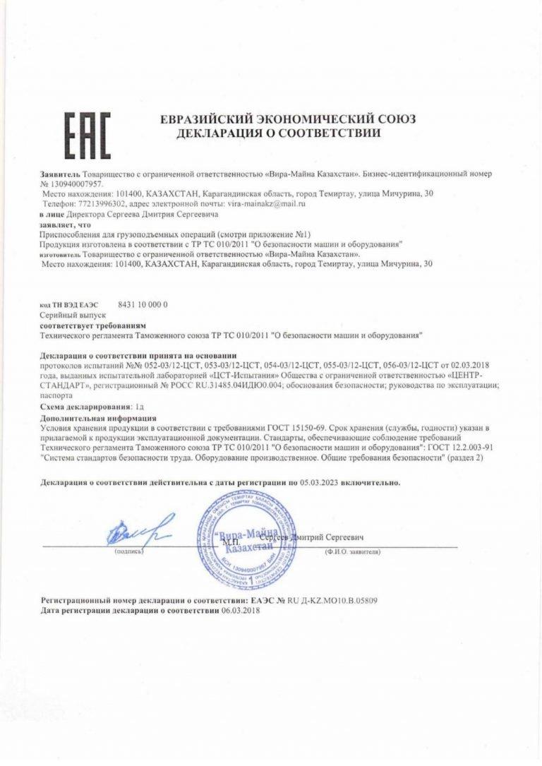 declaraciya-cootv-travers-07-2018-1