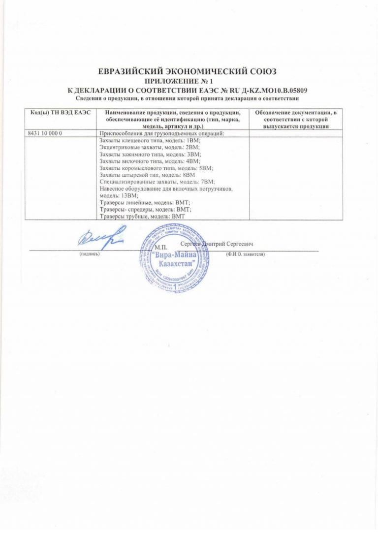 declaraciya-cootv-travers-07-2018-2