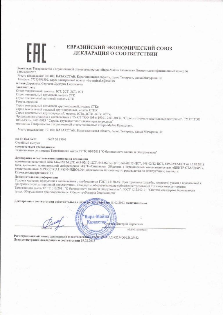 declaraciya-cootv-txtil-strop-07-2018-1