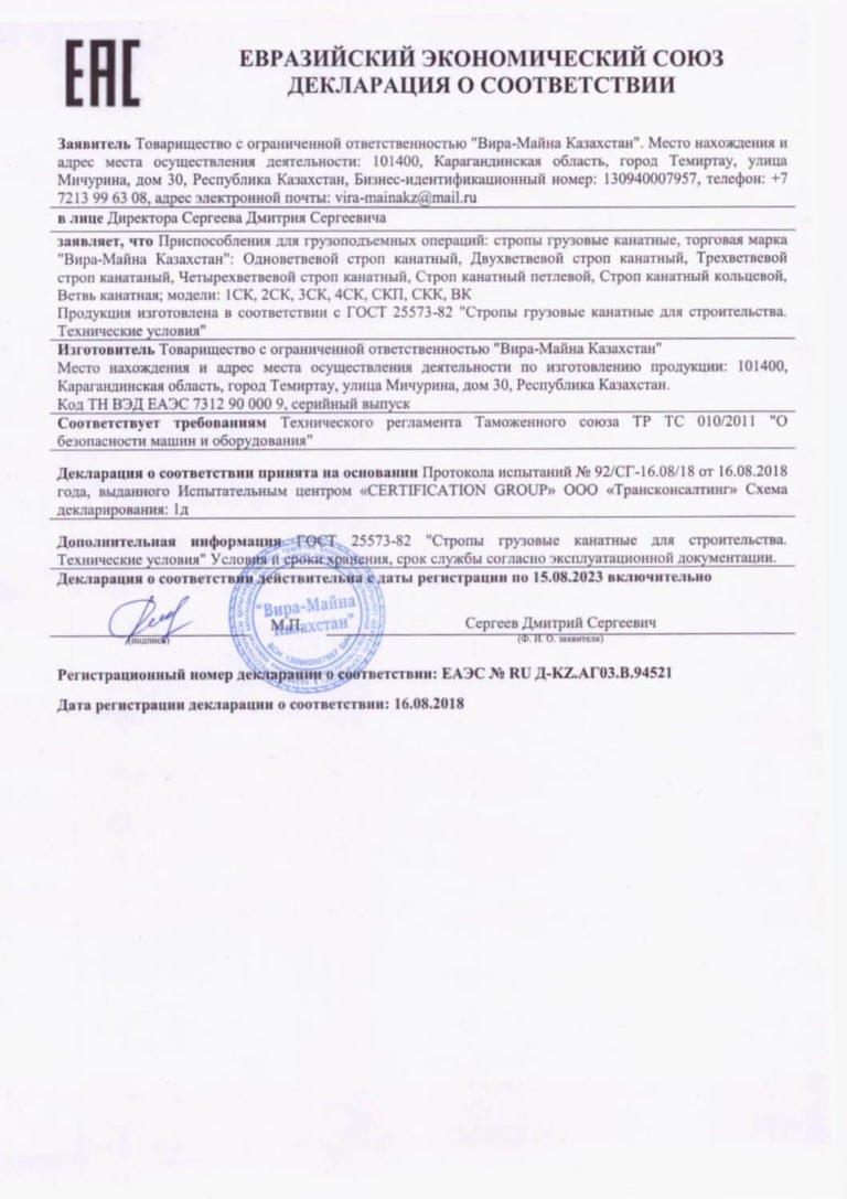 declaraciya-sootv-kanat-strop-11-2018-1